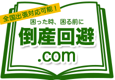 大阪の事業再生、会社再生コンサルタント トップ経営研究所 経営危機打開学