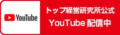 トップ経営研究所公式 YouTube