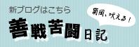 大阪の会社再生コンサルタントのブログ 善戦苦闘日記